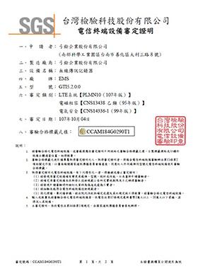 NCC通訊類產品認證(GTI)