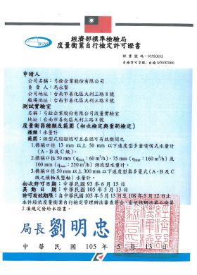 度量衡業自行檢定許可證書