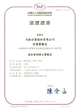 TAF認證證書-測試領域(1265)