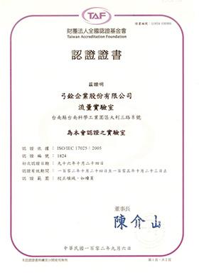 TAF認證證書-校正領域(1824)