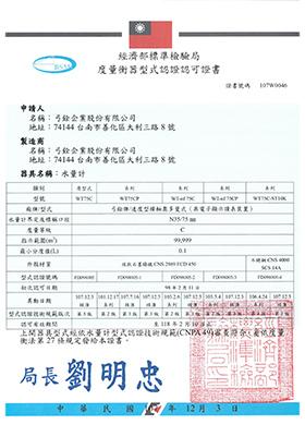 經濟部標準檢驗局 型式認證認可證書(水表類產品)